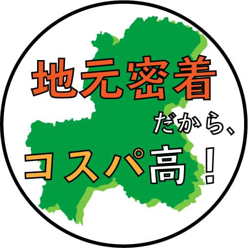 岐阜県関市の地域密着でコスパが高い